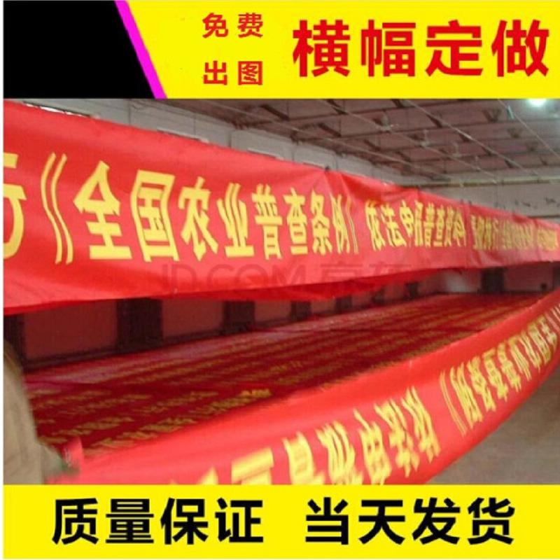 条幅 横幅 宣传标语红布印刷制作