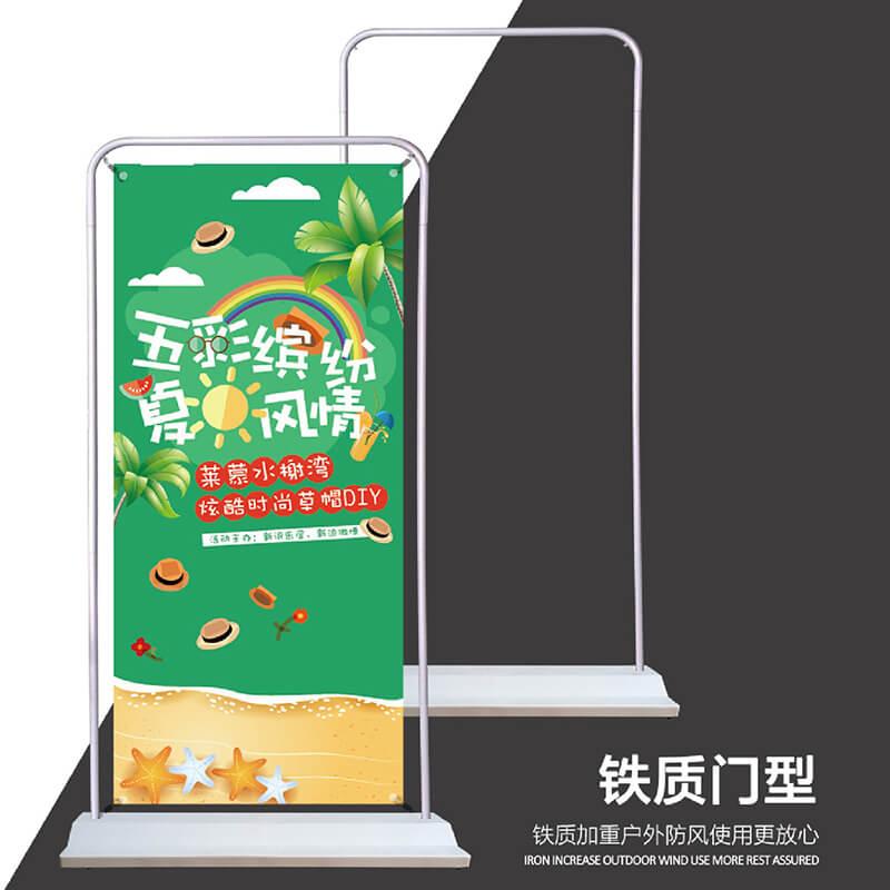 门型铁质宣传广告画面展示架